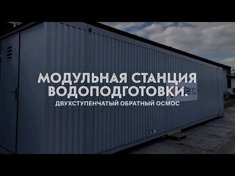 Блочно-модульная станция подготовки обессоленной воды ВПБУ-5